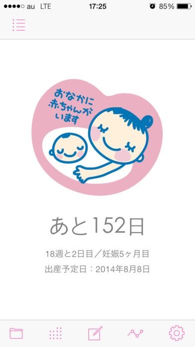 「妊娠カレンダー」のスクリーンショット 1枚目