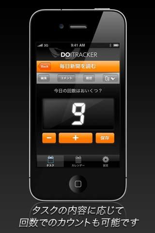「DOITRACKER FREE」のスクリーンショット 2枚目