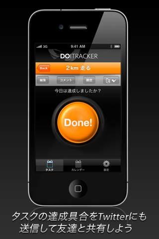 「DOITRACKER FREE」のスクリーンショット 1枚目