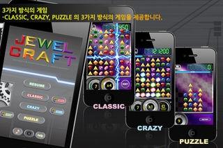 「Jewel Craft」のスクリーンショット 2枚目