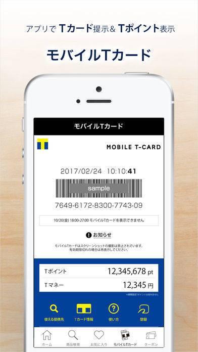 「TSUTAYAアプリ」のスクリーンショット 3枚目