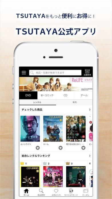 「TSUTAYAアプリ」のスクリーンショット 1枚目