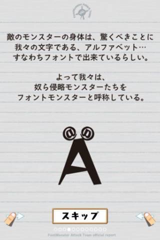 「フォント・モンスター 無料版」のスクリーンショット 3枚目