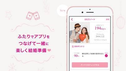 「ゼクシィ ‐ 結婚式 準備アプリ」のスクリーンショット 3枚目