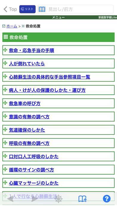 「家庭医学館Lite 応急手当編【小学館】(ONESWING)」のスクリーンショット 3枚目