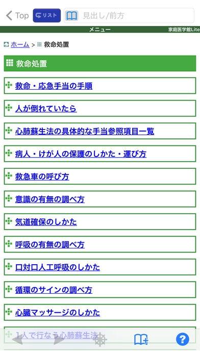 「家庭医学館Lite 応急手当編【小学館】(ONESWING)」のスクリーンショット 2枚目