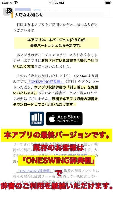 「家庭医学館Lite 応急手当編【小学館】(ONESWING)」のスクリーンショット 1枚目