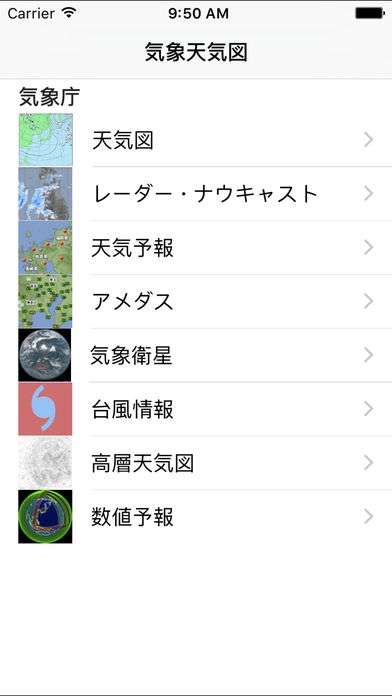 「気象天気図」のスクリーンショット 1枚目