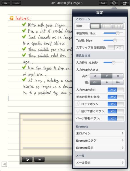 「SpeedText HD」のスクリーンショット 3枚目