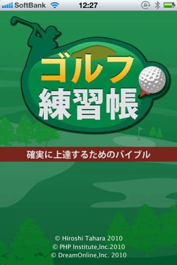 「ゴルフ練習帳」のスクリーンショット 1枚目