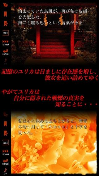 「煉獄のユリカ」のスクリーンショット 3枚目