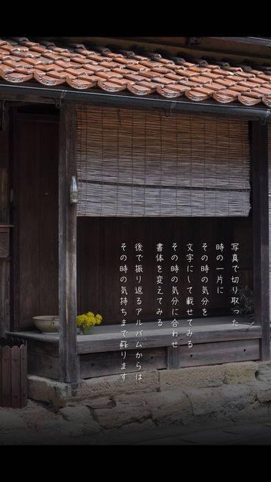 「photoikku KINARI フォト一句キナリ」のスクリーンショット 2枚目