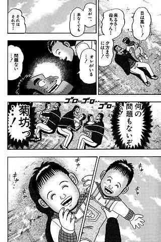 「最強伝説 黒沢 Ⅱ」のスクリーンショット 2枚目