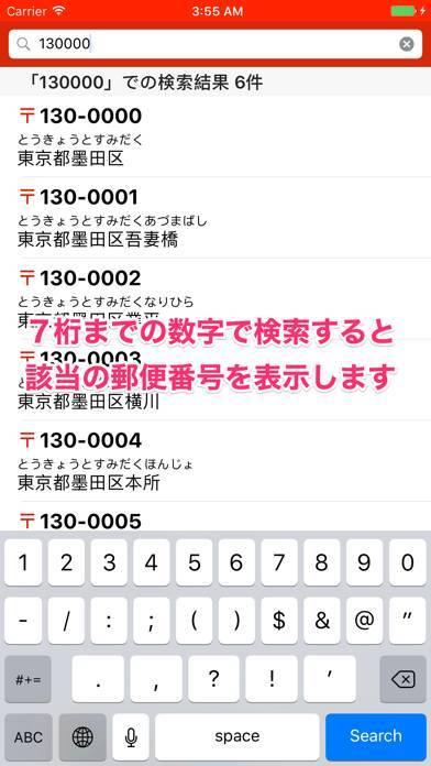 「郵便番号検索〒」のスクリーンショット 1枚目