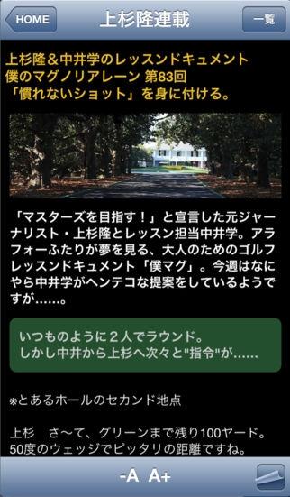 「ゴルフダイジェスト・アプリ」のスクリーンショット 3枚目