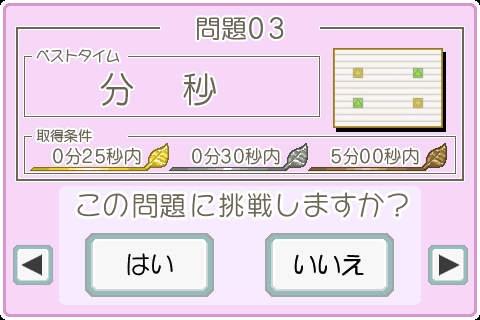 「京大生東田大志が考えたパズル ひらめき絵結び Lite」のスクリーンショット 3枚目