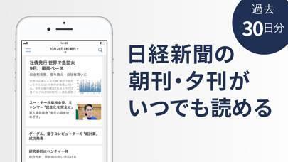 「日本経済新聞 電子版」のスクリーンショット 2枚目