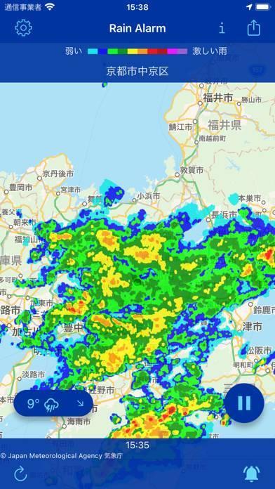 「雨アラーム」のスクリーンショット 3枚目