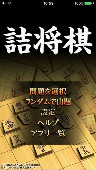 「詰将棋」のスクリーンショット 2枚目
