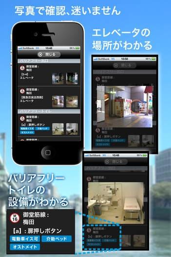 「えきペディア地下鉄マップ大阪 (地下鉄案内)」のスクリーンショット 3枚目