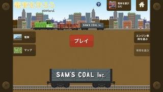 「電車を作ろう」のスクリーンショット 2枚目