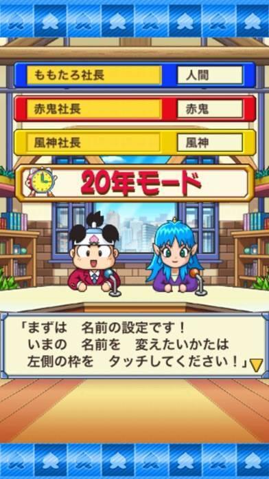 「桃太郎電鉄JAPAN+」のスクリーンショット 2枚目