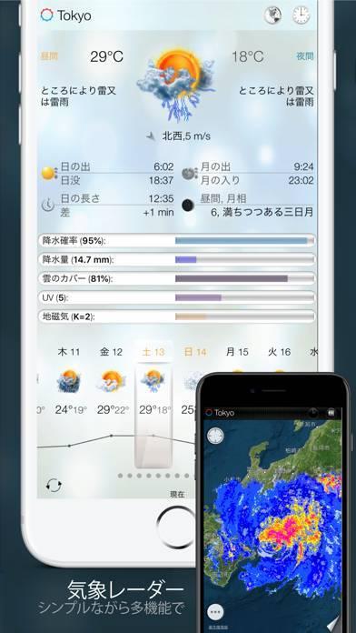 「eWeather HDー天気アプリ、天気予報、地震、津波」のスクリーンショット 2枚目