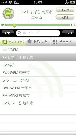 「スーパーラジオ-節電版(無料)」のスクリーンショット 2枚目