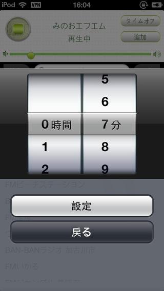 「スーパーラジオ-節電版(無料)」のスクリーンショット 3枚目