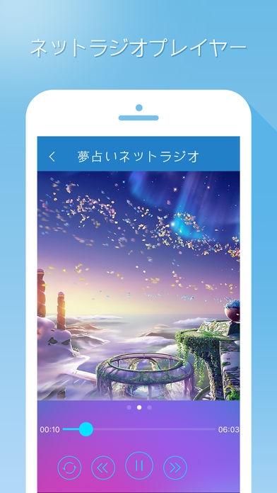 「夢占い」のスクリーンショット 3枚目