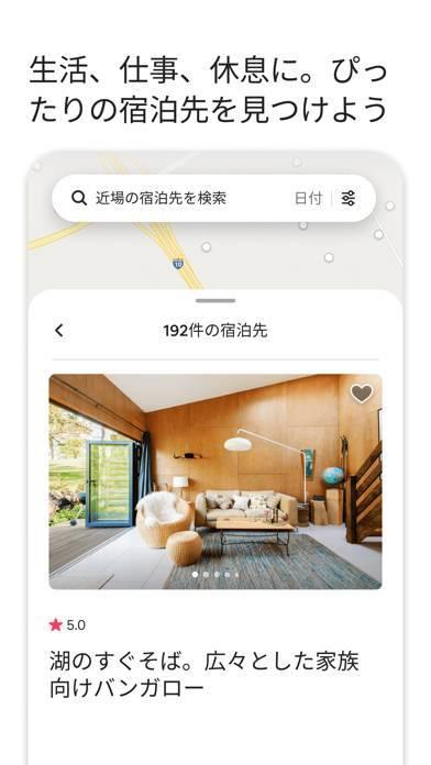 「Airbnb」のスクリーンショット 2枚目