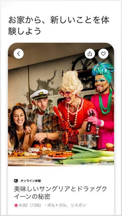 「Airbnb」のスクリーンショット 3枚目