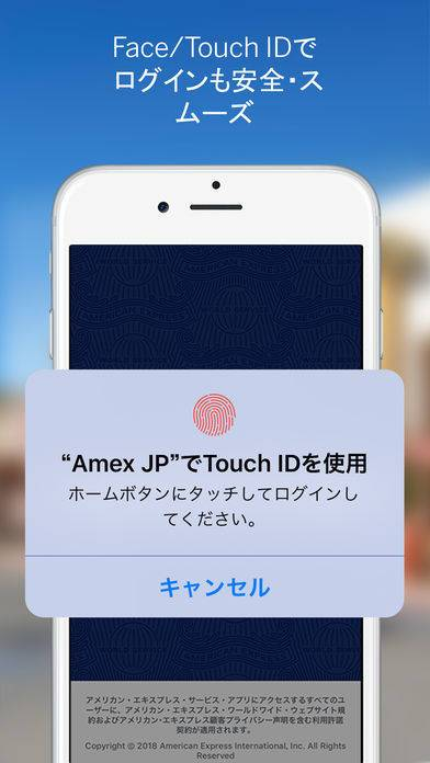 「Amex Japan」のスクリーンショット 3枚目