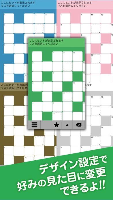 「クロスワード その2 全670問以上 世界で1番遊びやすい 脳トレ」のスクリーンショット 3枚目