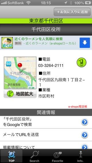 「ポケット電話帳(e-shopsローカル)」のスクリーンショット 3枚目
