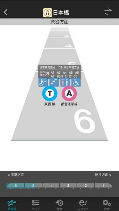 「メトロタッチ」のスクリーンショット 2枚目