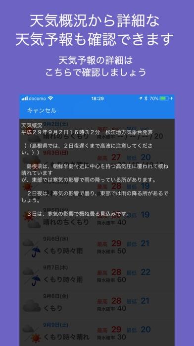 「テンキくん」のスクリーンショット 2枚目