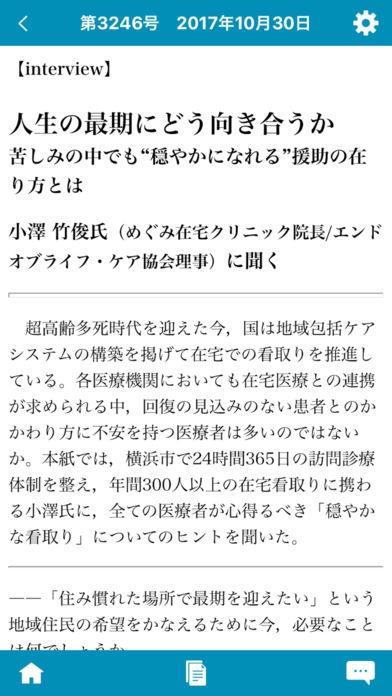 「医学界新聞」のスクリーンショット 2枚目