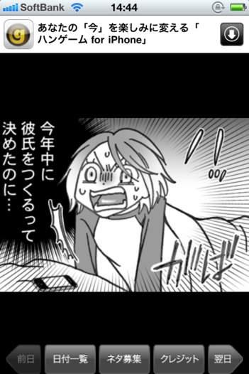 「恋愛適齢期 35歳 寿 幸子(ことぶき さちこ)」のスクリーンショット 3枚目