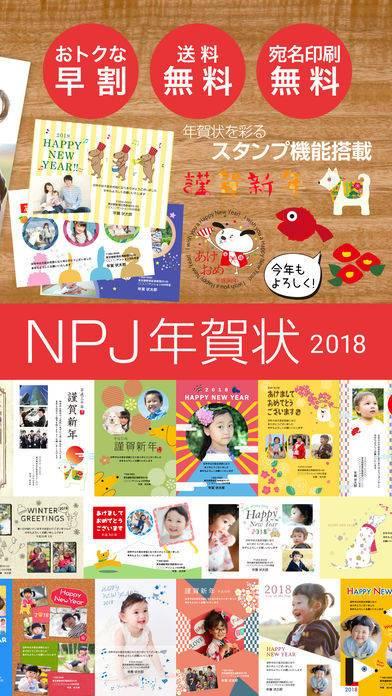 「2018年ネットプリントジャパン年賀状」のスクリーンショット 2枚目