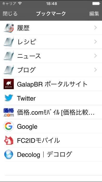 「GalapaBrowser」のスクリーンショット 3枚目