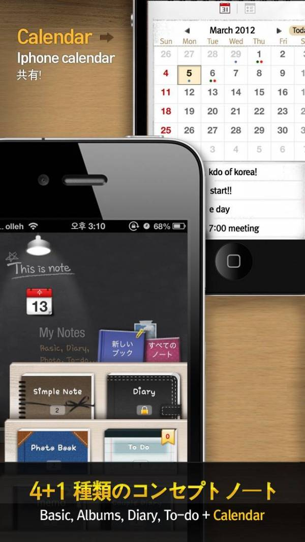 「This Is Note (Calendar + PhotoAlbums + Diary + To-do)」のスクリーンショット 1枚目