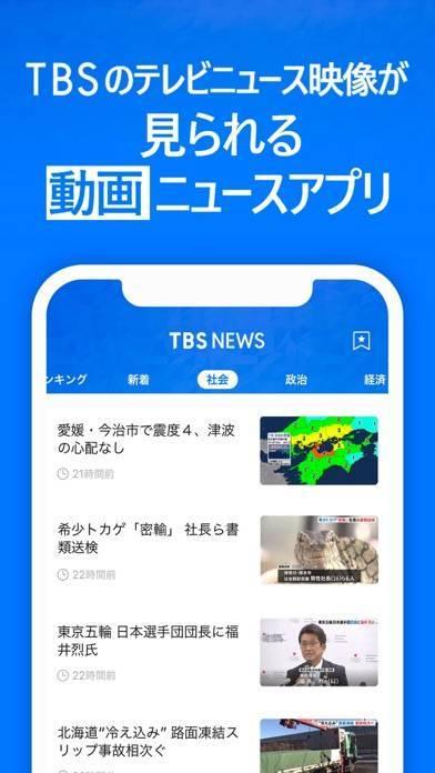 「TBSニュース - テレビ動画で見るニュースアプリ」のスクリーンショット 1枚目