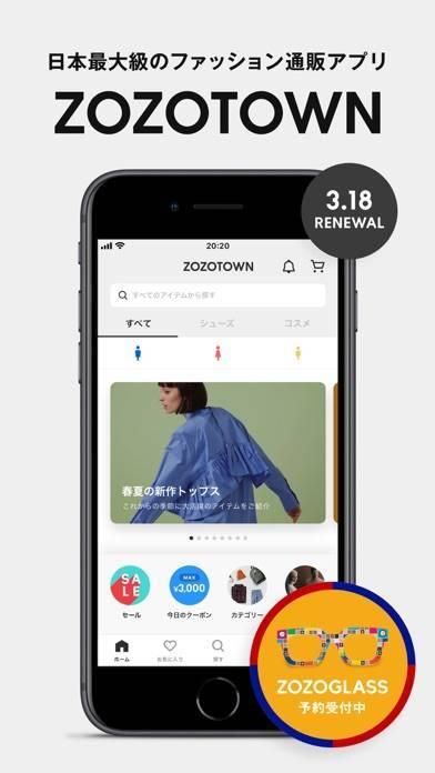 「ZOZOTOWN ファッション通販」のスクリーンショット 1枚目