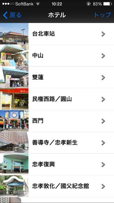 「初めての台湾/台北」のスクリーンショット 3枚目