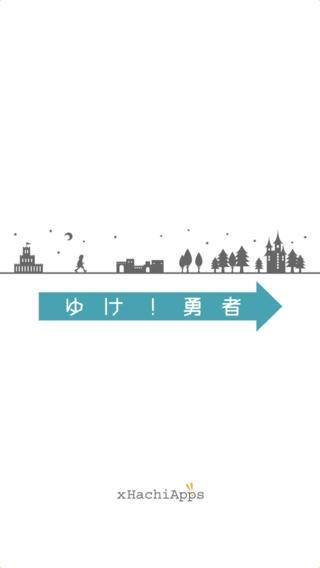 「ゆけ!勇者」のスクリーンショット 1枚目
