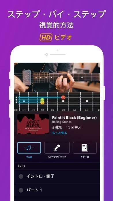 「ギター・コード・練習   Coach Guitar」のスクリーンショット 3枚目