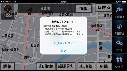 「NAVIelite カーナビ 渋滞情報プラス」のスクリーンショット 1枚目