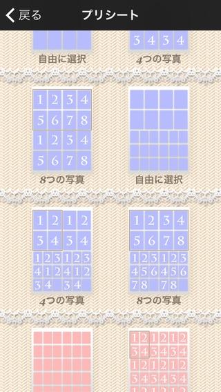 「プリシート (Print Photo Sticker Sheet)」のスクリーンショット 3枚目
