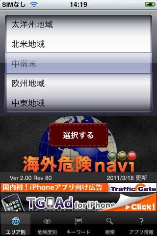「海外危険navi」のスクリーンショット 1枚目